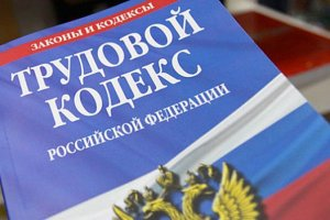Статья 236 трудового кодекса РФ