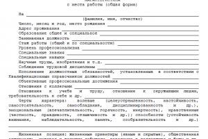 Как написать характеристику с места работы: образец и подробно о составлении бумаги