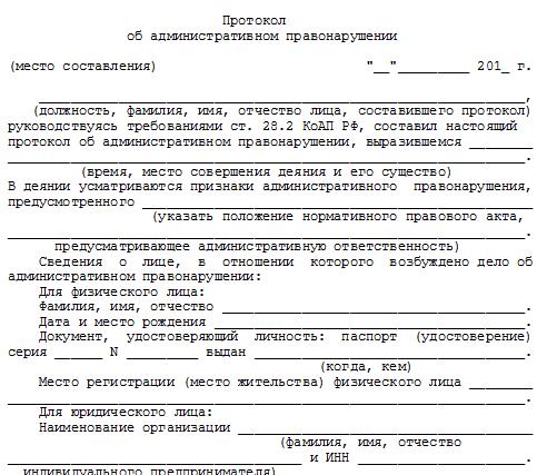 Административный протокол