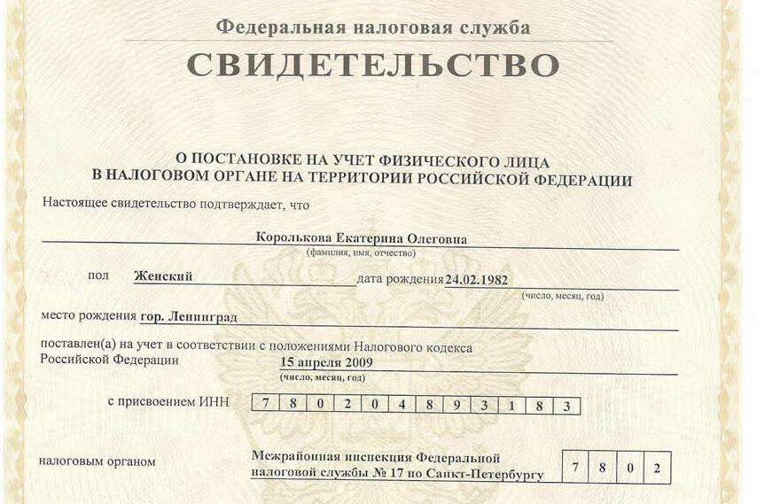 Инн по паспорту физического лица узнать инн ип