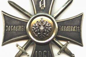 Знак «За службу на Кавказе»: история, внешний вид и варианты оформления для различных войск