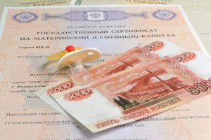 Программа «Материнский капитал»: срок действия для граждан РФ