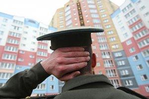 Сертификат на жилье для военнослужащих
