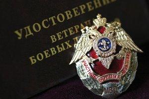 Какие льготы имеет ветеран боевых действий, если он военнослужащий РФ?