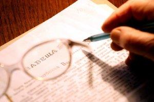 Какие документы нужны для оформления завещания