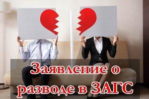 форма заявления о расторжении брака в суд
