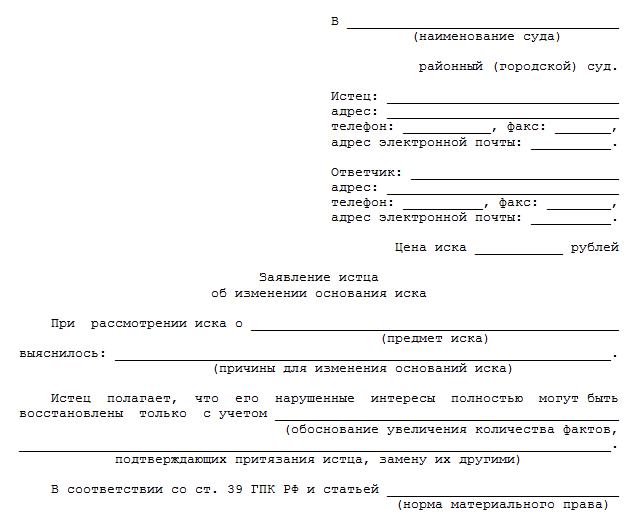 Отказ от части исковых требований образец