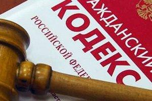 Гражданско-правовой кодекс РФ