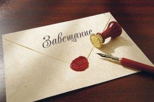 Завещание в чрезвычайных обстоятельствах: порядок и условия написания, особенности оформления