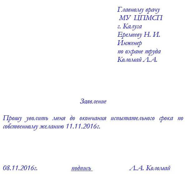 Заявление об увольнении на испытательном сроке