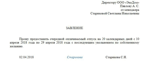 Заявление об увольнении после отпуска