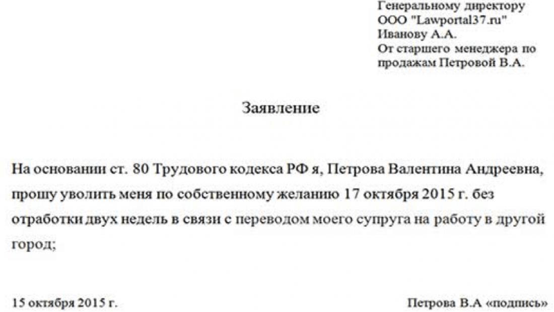 Заявление об увольнении без отработки