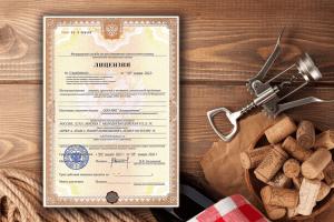 инструкция по получению алкогольной лицензии
