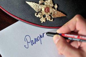 Как написать рапорт на учебный отпуск, образец и пошаговая инструкция