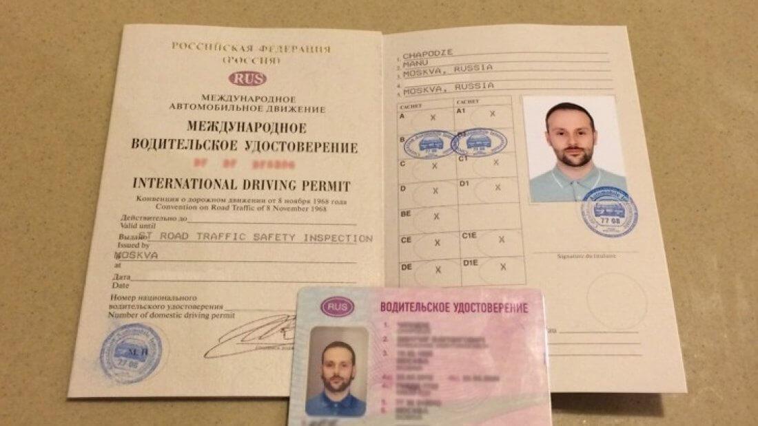юридическая консультация водительские права