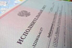 Порядок и сроки взыскания по исполнительному листу судебными приставами