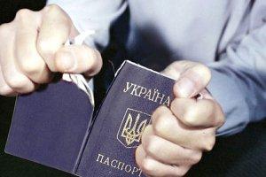 Порча украинского паспорта