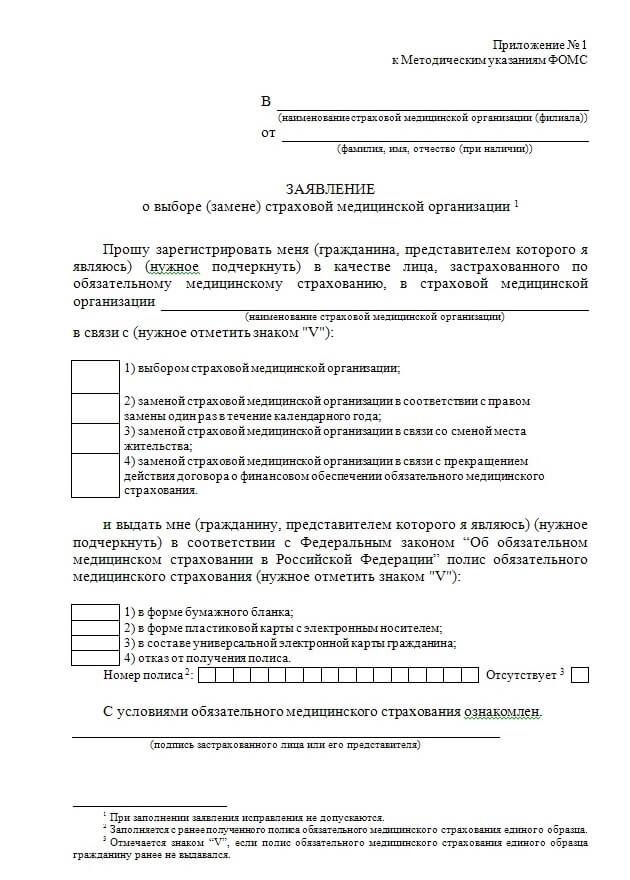 Заявление на полис ОМС