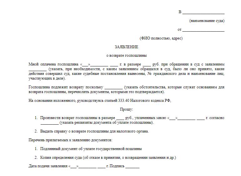 Заявление в суд о возврате ггоспошлины