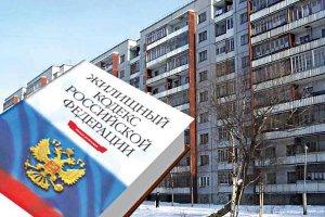 Регулирование жилищных отношений