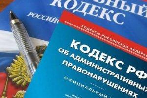 Административно-процессуальный кодекс РФ