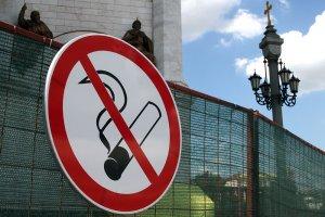 Наказание за курение в общественных местах: административный штраф