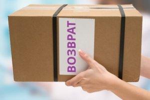 Какие товары подлежат возврату: в каком случае покупатель имеет и не имеет права вернуть купленный продукт