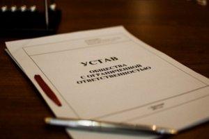 Подготовка договора и устава ооо