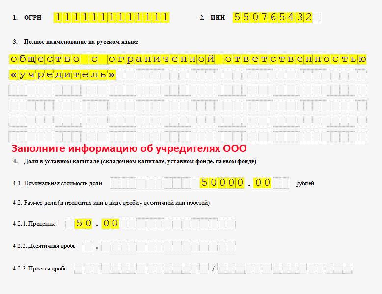 Заявление на регистрацию ООО по форме Р11001