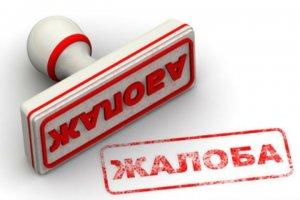 Как правильно писать жалобу: образец оформления