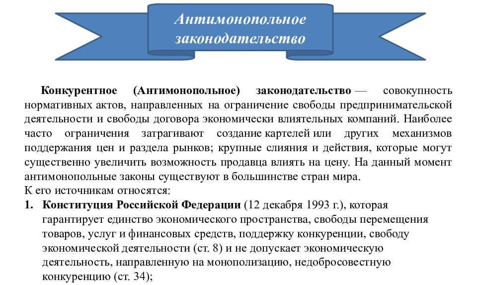 Антимонопольное законодательство