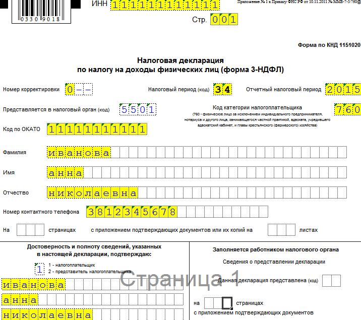 Титульный лист 3-НДФЛ