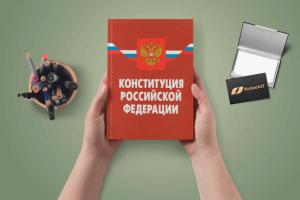Понятие, предмет и метод конституционного права России