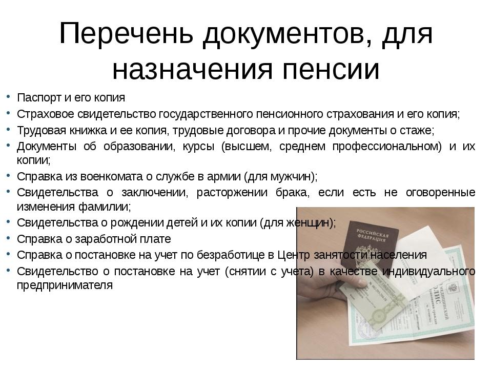 Перечень документов для пенсии