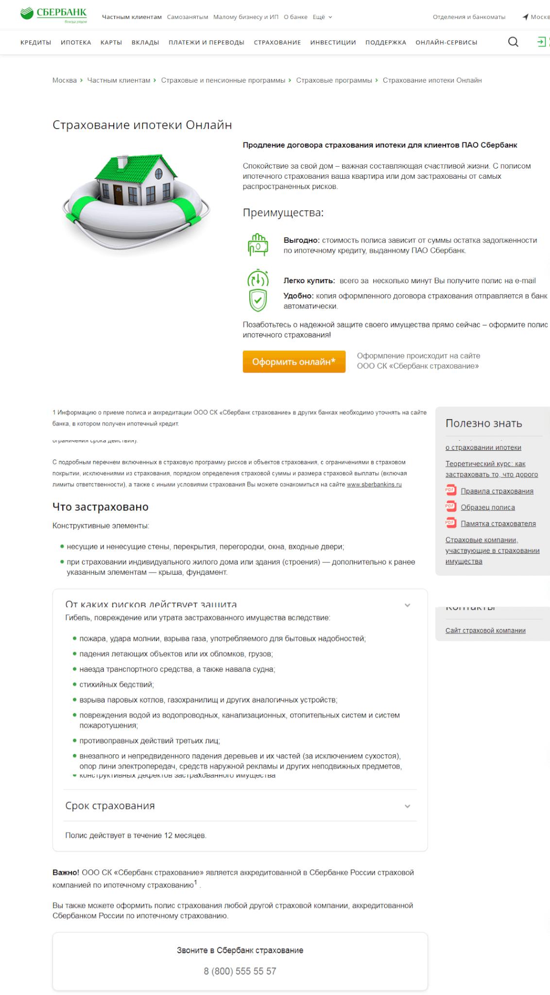 Условия страхования на сайте Сбербанка
