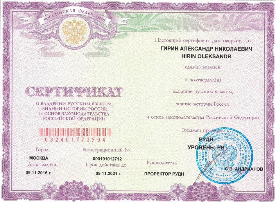 Сертификат по прохождению экзаменов по русскому языку