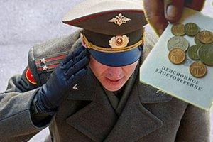 Пенсия военного