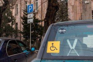 Использование знака инвалид