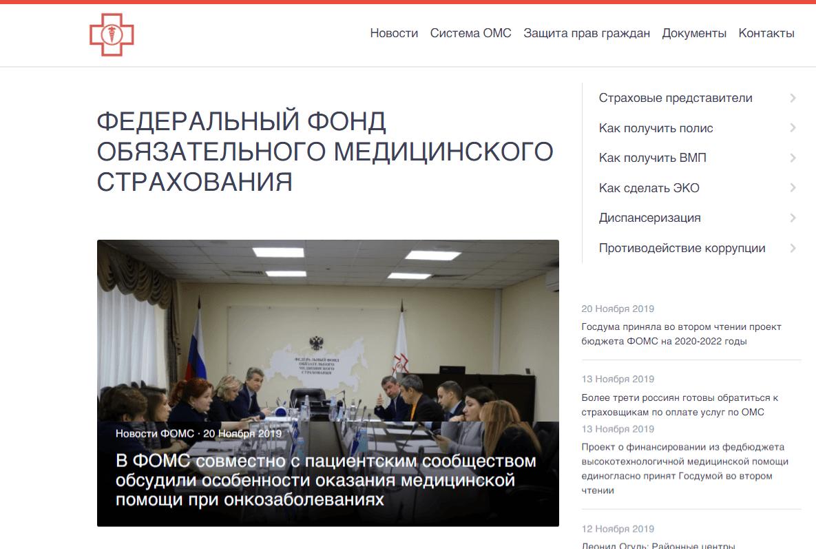 Официальный сайт ФФОМС