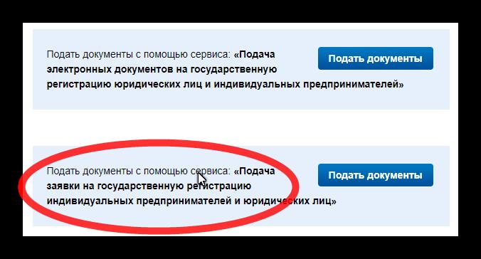 Регистрация ИП удаленно