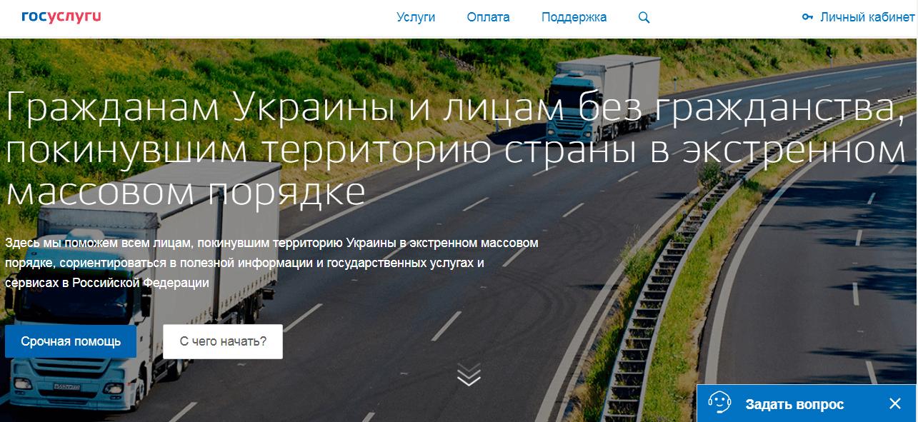 Раздел для беженцев с Украины