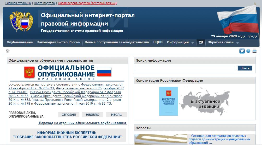 Сайт pravo.gov.ru