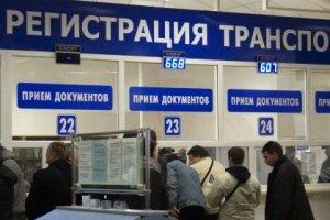 Пункт регистрации ТС