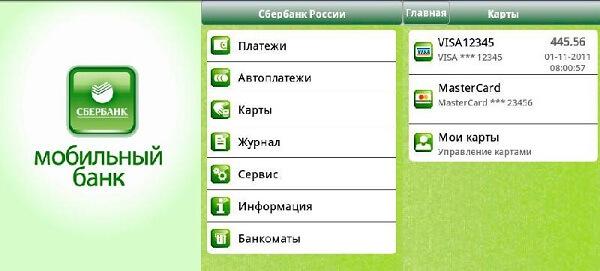 СМС-,банк