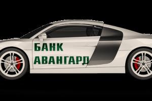 Условия получения автокредита в банке Авангард и рекомендации по оформлению