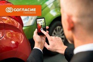 Телефон страховой компании согласие