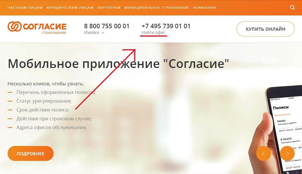 Мобильное приложение страховой компании Согласие