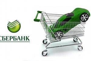 Предложения по автокредитам в Сбербанке
