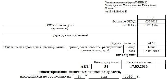 Акт унифицированной формы ИНВ-15