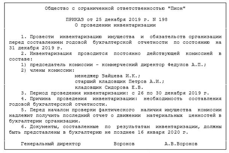 Образец заполнения бланка приказа о проведении инвентаризации